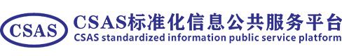 CSAS标准化信息公共服务平台